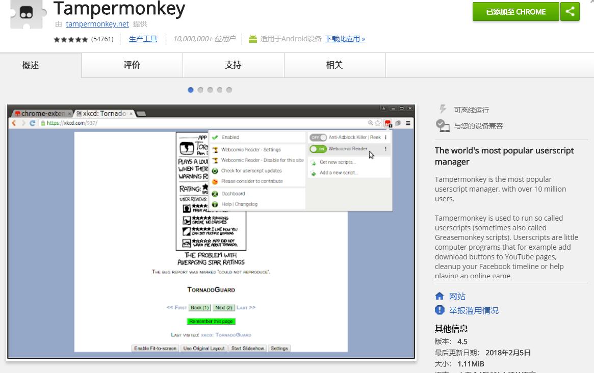 浏览器神器插件--------油猴脚本